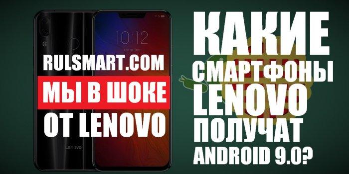 Какие смартфоны Lenovo обновятся на Android 9.0 Pie (полный список)