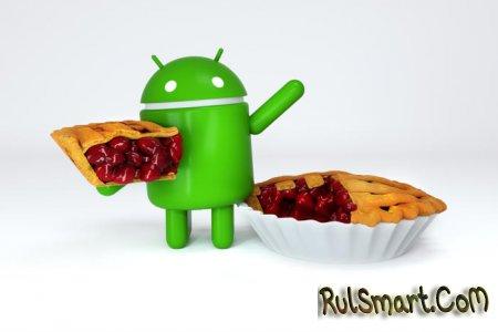 """Android 9.0 Pie """"убивает"""" аккумуляторы смартфонов (первые подробности)"""