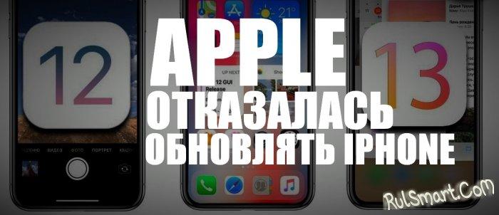 Apple всех кинула: iPhone 8 не получит IOS 13. Только iPhone X, XS и XR
