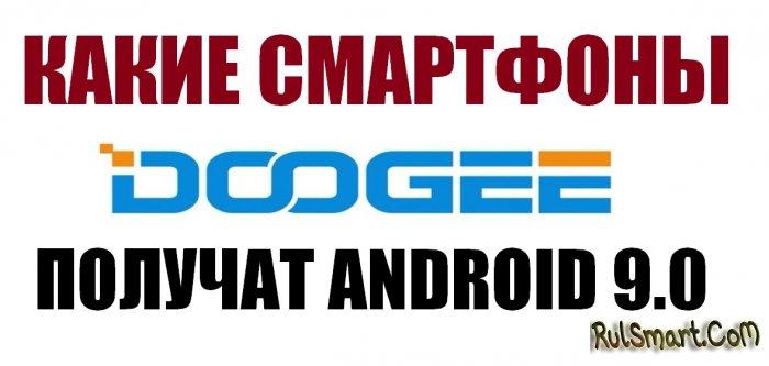 Какие смартфоны DOOGEE получат Android 9.0 Pie? (полный список)