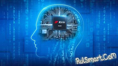 Kirin 990: новый процессор от Huawei с поддержкой 5G