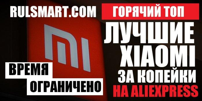 Лучшие смартфоны Xiaomi на AliExpress временно отдают за копейки