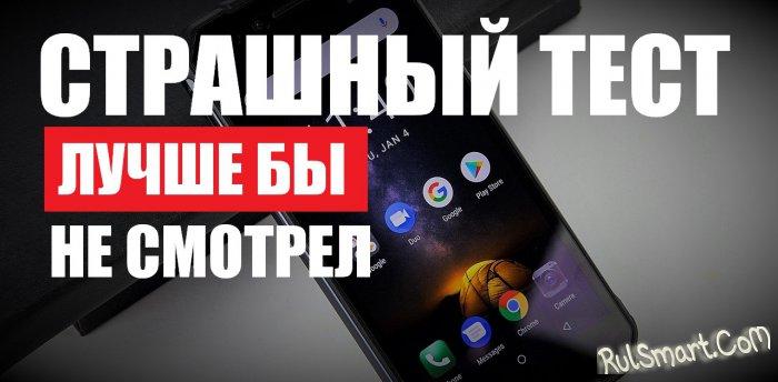 Страшный тест защищенного смартфона OUKITEL WP1 (больно смотреть)