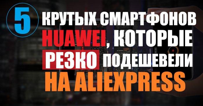 Лучшие смартфоны Huawei, которые резко упали в цене на AliExpress