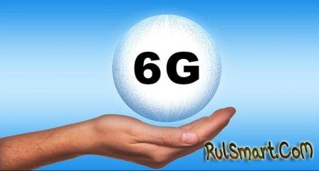 В 2030 году в России появится невероятно быстрый 6G-интернет