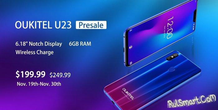 OUKITEL U23: слишком крутой смартфон с градиентным корпусом для своей цены