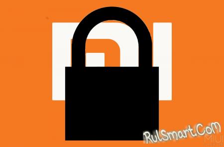 Xiaomi вводит запрет на разблокировку загрузчика с 1 декабря