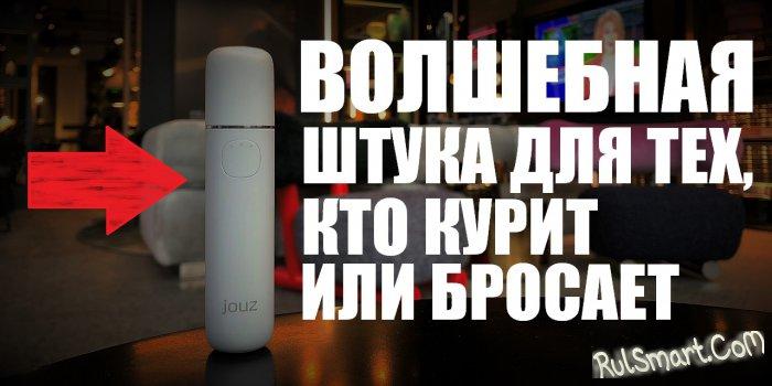 Jouz: инновационный гаджет для нагревания табака отдают за копейки на AliExpress