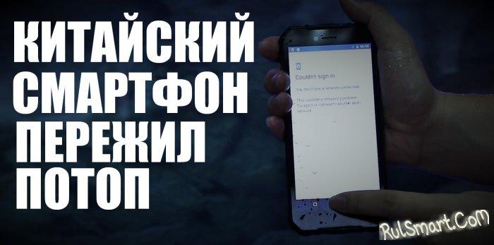 Oukitel WP1: защищенный смартфон, который пережил «китайский потоп»