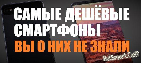 Самые дешевые смартфоны на AliExpress за 2018 год — ТОП-5