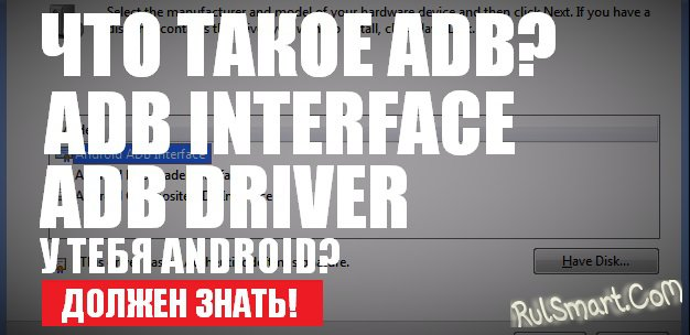 Что такое Android ADB Interface? (Android Debug Bridge для новичков)