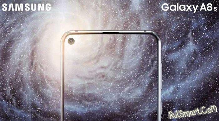 Samsung Galaxy A8s: «дырявый» смартфон с тройной камерой и Snapdragon 710
