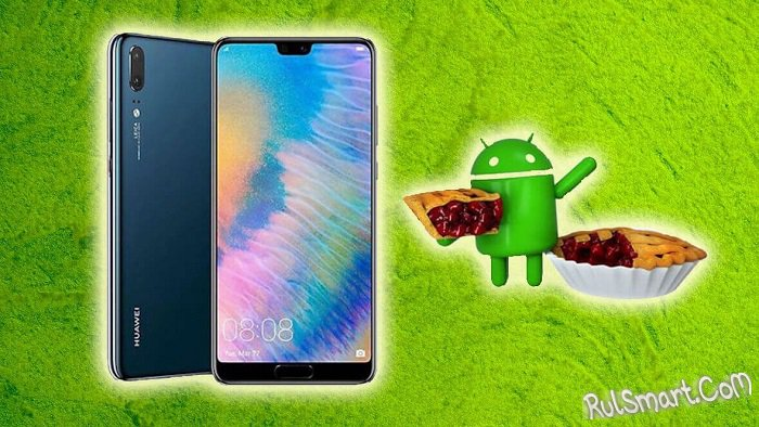 Huawei обновляет три флагмана до Android 9.0 Pie