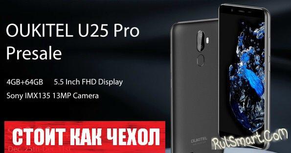Oukitel U25 Pro: огненный смартфон отдают к НГ почти даром на AliExpress