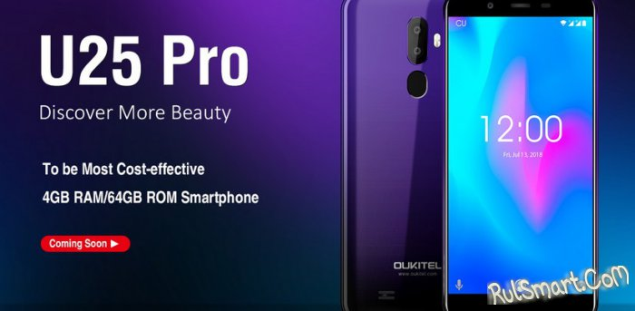 Oukitel U25 Pro: магический смартфон с градиентным корпусом стоит $100