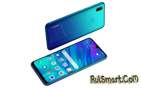 Huawei P Smart (2019): бюджетный смартфон с NFC, Android 9.0 и крутым дизайном
