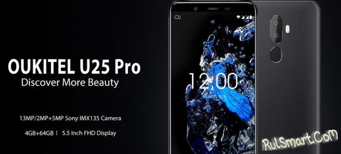 Oukitel U25 Pro: невероятный смартфон за $100 показали на видео