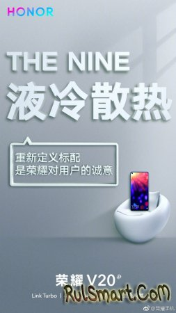 Honor V20: смартфон с 48 Мп камерой, Kirin 980 и секретной технологией The Nine