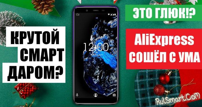 OUKITEL U25 Pro: под Новый год крутой смартфон отдают почти даром на AliExpress
