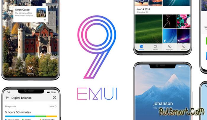 Huawei хочет запретить установку сторонних лончеров в EMUI 9