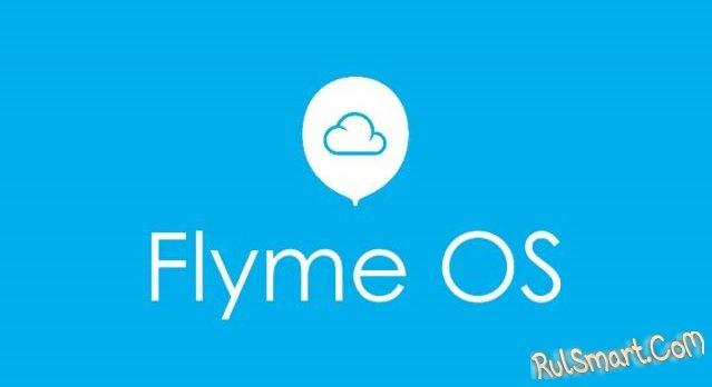 Flyme 8: когда выйдет и чего ожидать от новой версии оболочки?