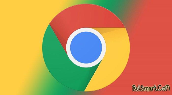 Как ускорить Google Chrome, уменьшив расход памяти на 95%? (инструкция)