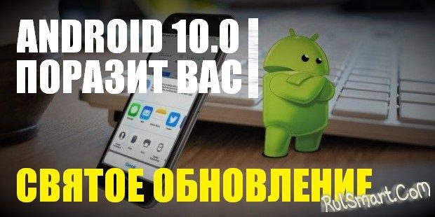 Android 10.0 Q перевернет Ваш мир. Кастомные прошивки больше не нужны
