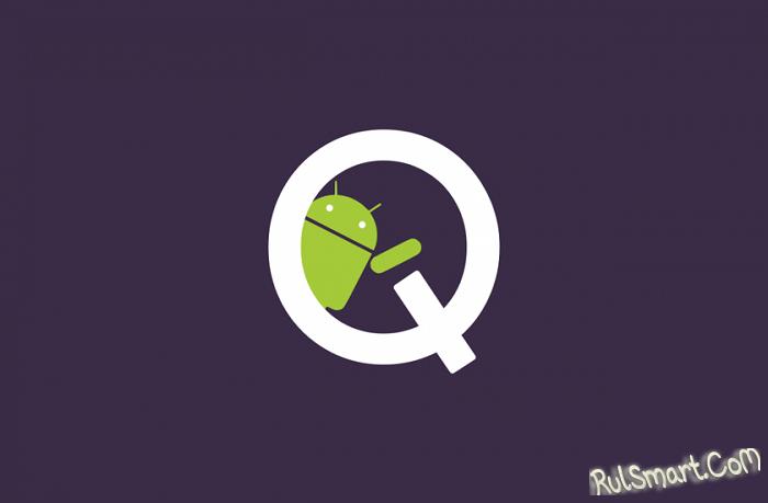 Android 10.0 Q: когда выйдет обновление и, что нового? (официально)