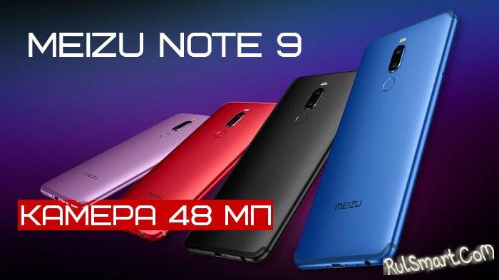 Meizu Note 9: не очень дорогой смартфон с 48-Мп камерой (первое фото)