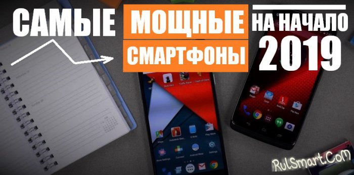 Самые мощные смартфоны на Android в начале 2019 года (ТОП 3)