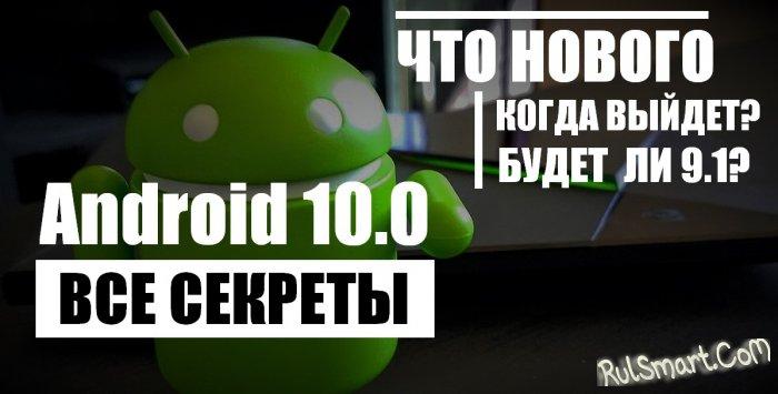 Android 10.0 Q: когда выйдет и, что ожидать от новой версии операционки?