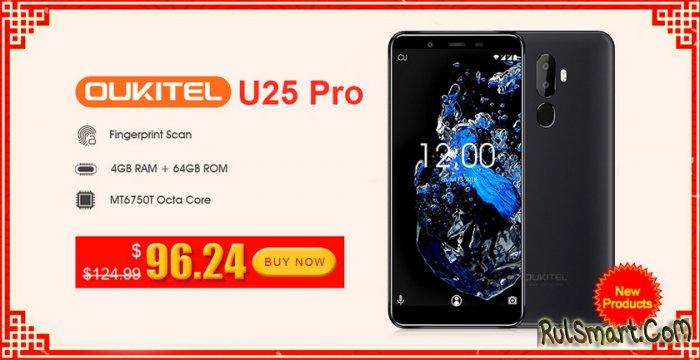Oukitel U25 Pro: народный флагман отдают за копейки на AliExpress