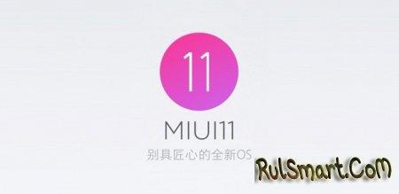 MIUI 11: что нового и, когда выйдет новая версия оболочки от Xiaomi?
