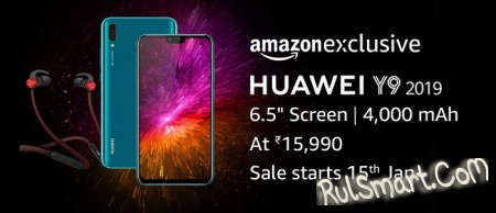 Huawei Y9 (2019): недорогой, но очень мощный смартфон на Kirin 710
