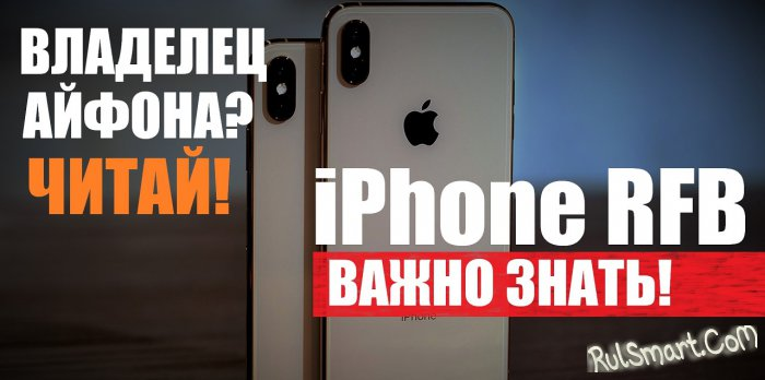 Что значит iPhone RFB? (должен знать каждый владелец айфона)