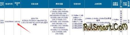 Meizu Note 9: невероятный смартфон с 48-Мп камерой и Snapdragon 685
