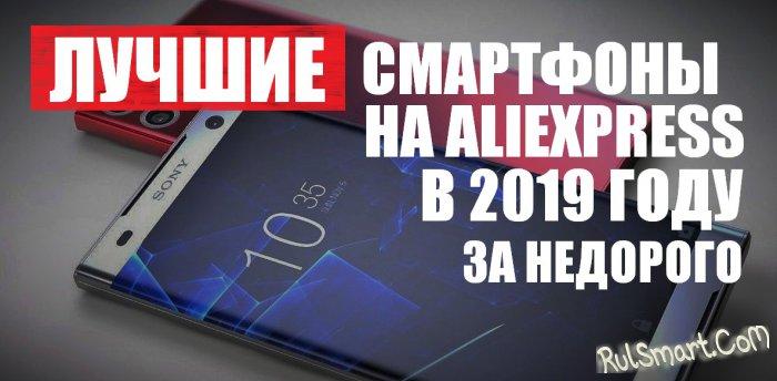 Лучшие недорогие китайские смартфоны на Android в 2019 году (ТОП-3)