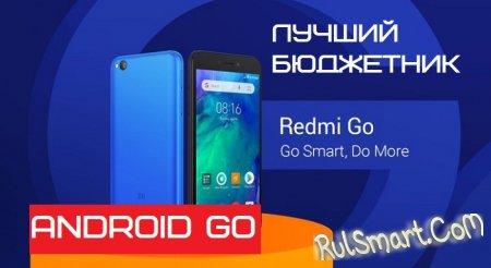 Xiaomi Redmi Go: бюджетный смартфон на чистом Android
