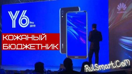 Huawei Y6 Pro (2019): новый и модный смартфон на Android 9.0 за копейки?