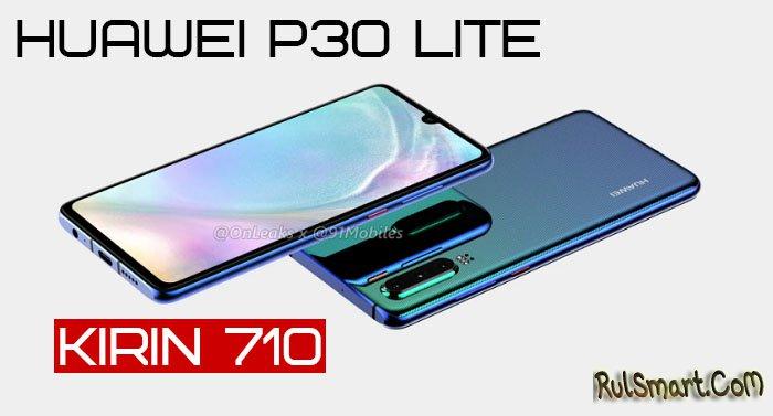 Huawei P30 Lite: злой смартфон с процессором Kirin 710 и тройной камерой