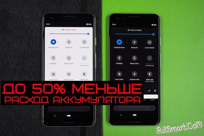Главный секрет Android 10.0 Q, который спрятан в темном режиме
