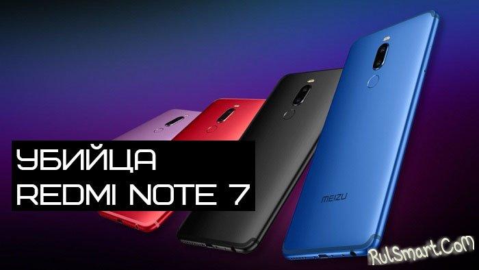 "Meizu Note 9: хитовый смартфон, который ""порвёт"" Redmi Note 7"
