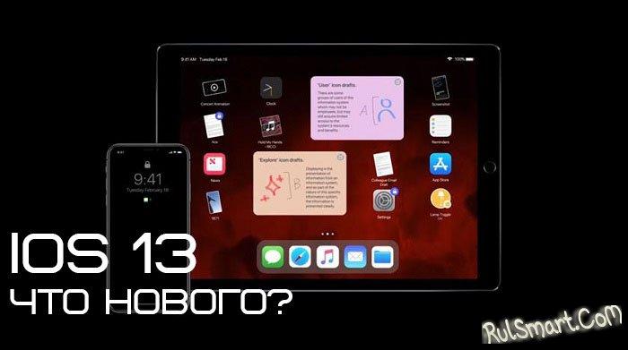 iOS 13: что нового и, какие i-девайсы не получат обновления (список)