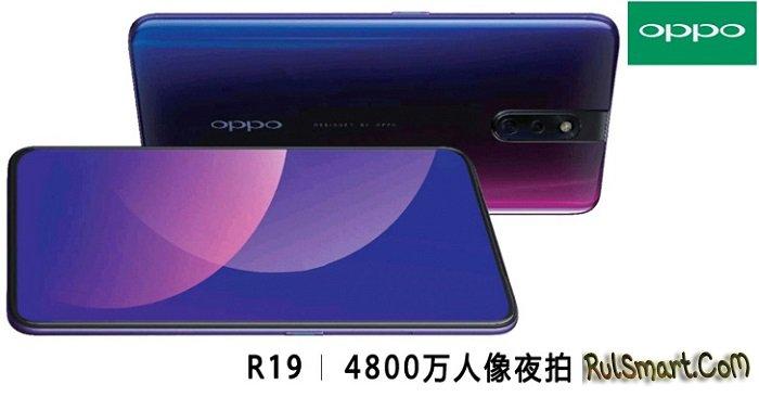 Oppo R19: смартфон с сумасшедшим дизайном и 48 Мп дзен-камерой