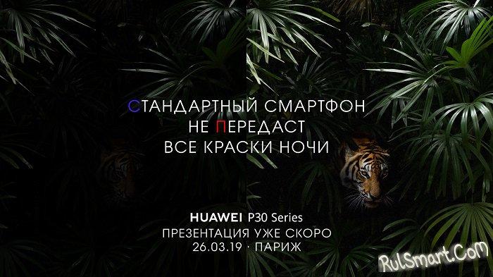 Huawei P30 и P30 Pro — четверная камера и анонс 26 марта