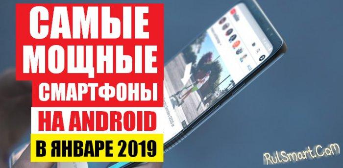 Самые мощные смартфоны на Android в январе 2019 (ТОП-10)