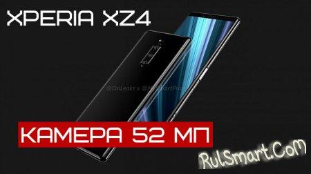 Sony Xperia XZ4: неожиданный смартфон со Snapdragon 855 и 8 ГБ оперативки
