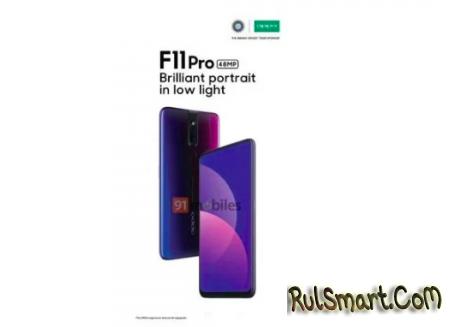 Oppo F11 Pro с выдвижной селфи-камерой: характеристики и рендеры
