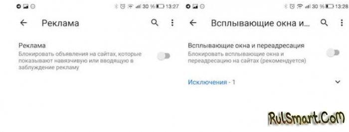 Как отключить всплывающую рекламу и уведомления от сайтов на Android