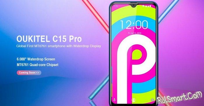 OUKITEL C15 Pro: первый по-китайски дешевый смартфон с вырезом-капелькой